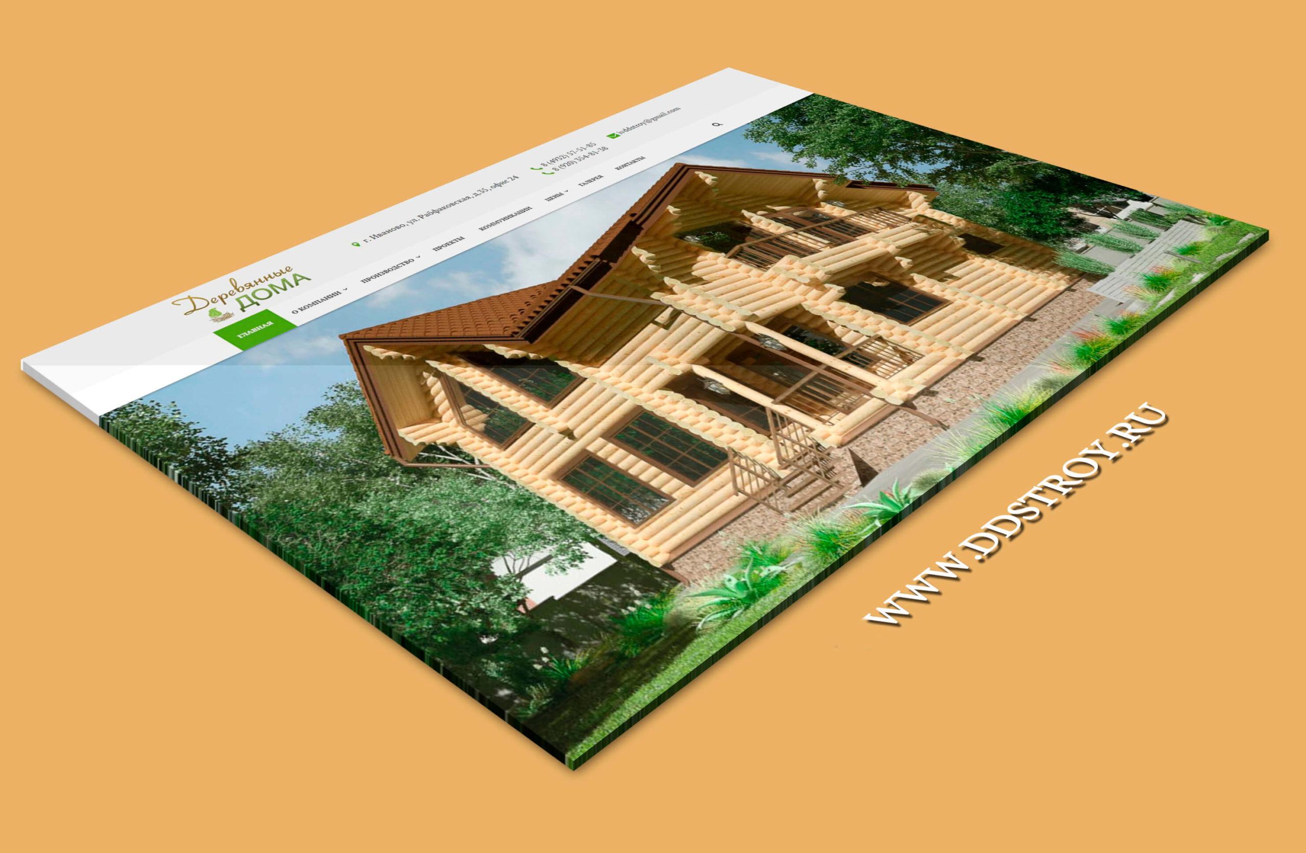 Деревянные-дома