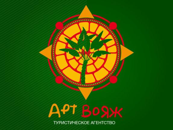 Логотип-турагентства-Арт-Вояж